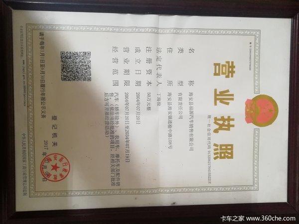 海安县福源汽车销售有限公司(奥驰)