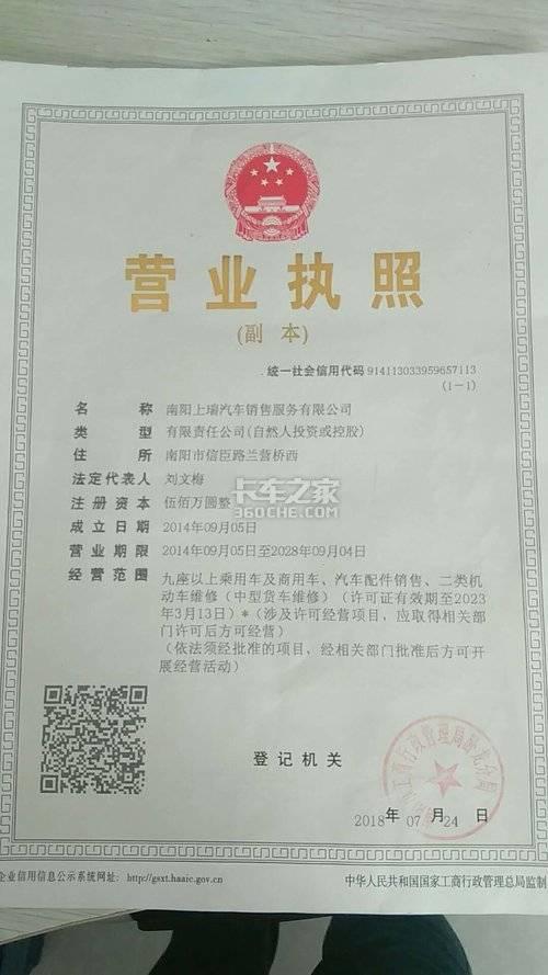 南阳上瑞汽车销售服务有限公司-营业执照