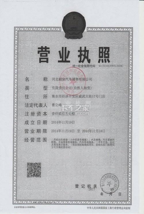 河北毅宸汽车销售有限公司(大运)-营业执照