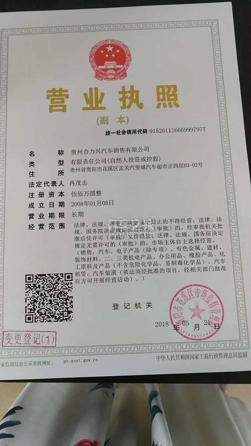 贵州合力兴汽车销售有限公司-营业执照