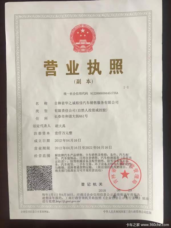 吉林省华之诚汽车销售服务有限公司-营业执照