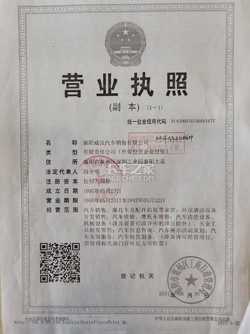 襄阳威汉汽车销售有限公司-营业执照