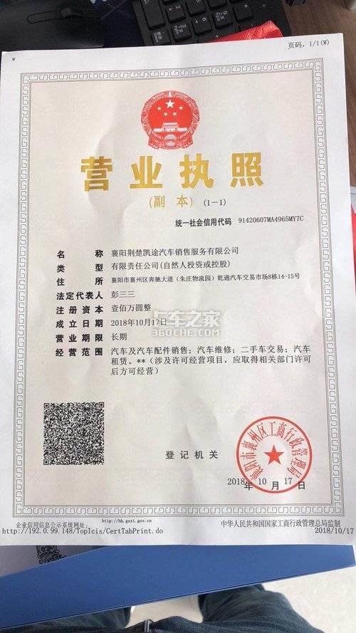 襄阳荆楚凯途汽车销售服务有限公司-营业执照