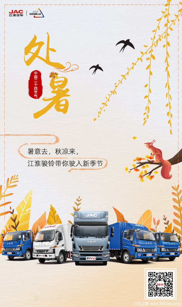 河北佳豪汽贸有限公司公司提醒您今日处暑时节
