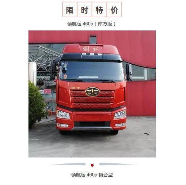 460马力 6x4 牵引车(ca4250p66k24t1e5)装配新j6p领航版高顶大排半