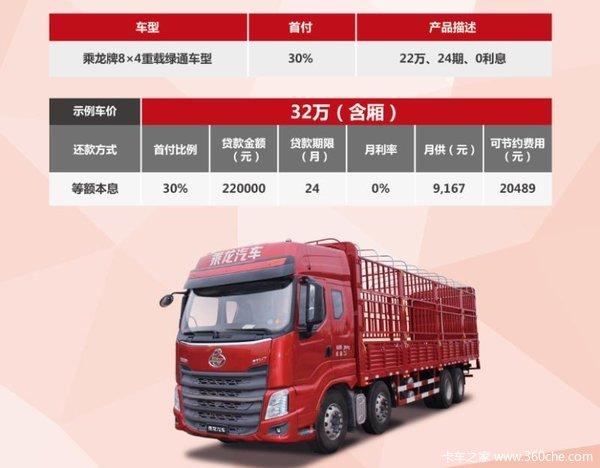 新车促销 茂名乘龙h7载货车现售29.8万