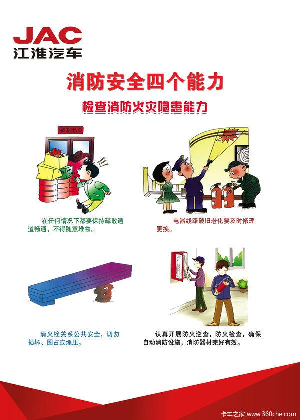 轻卡消防安全基本常识