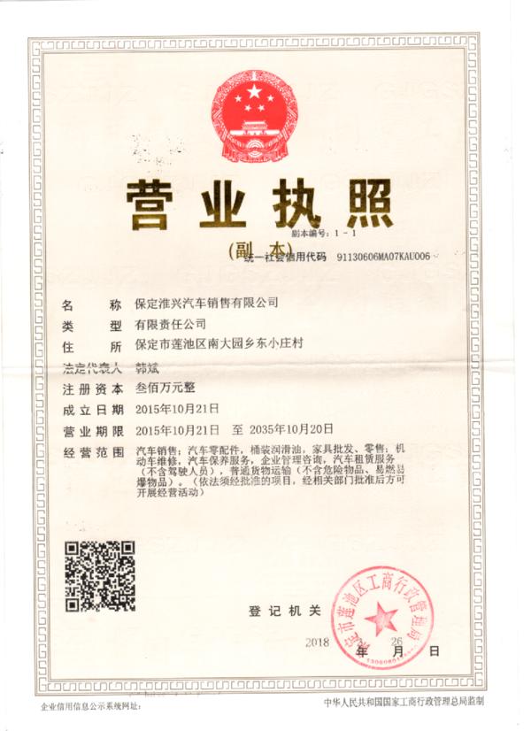 保定淮兴汽车销售有限公司-营业执照