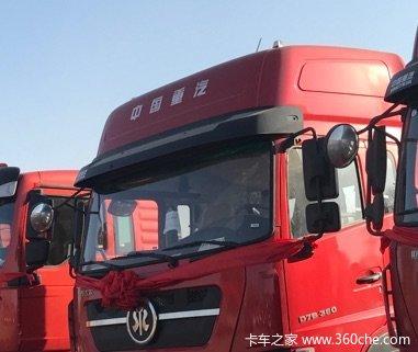 中国重汽交意向金99远即可抵1000元购车红包
