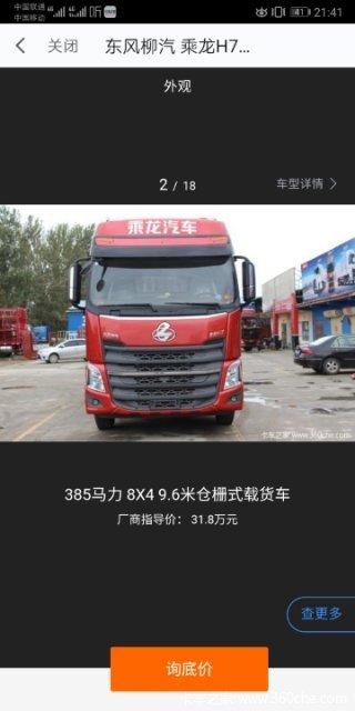 优惠2万 乘龙H7载货车促销中