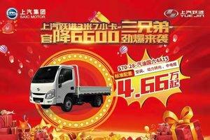 怀化市年终感恩钜惠购!上汽跃进小福星S70,4.66万元