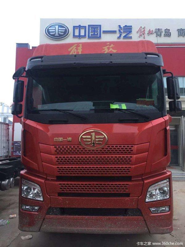 青岛解放 JH6重卡 500马力 6X4牵引车推出大额抵扣券,仅此一张