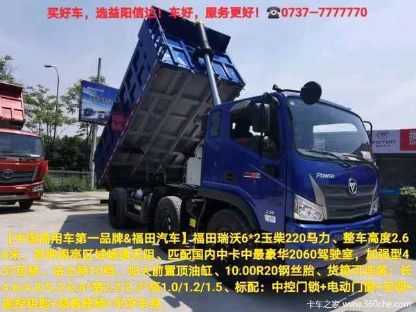 福田 瑞沃ES3 220马力 6X2 4.8米自卸车(BJ3243DMPFB-FA)