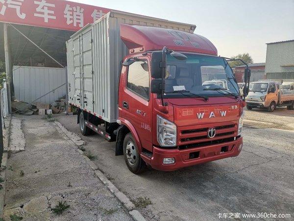 奥驰V系载货车北京市火热促销中 让利高达0.8万