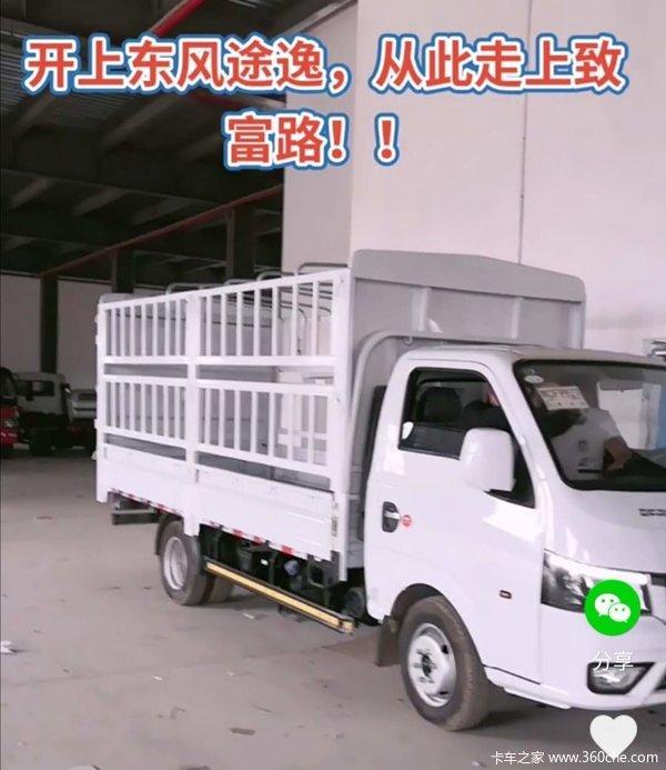 东风途逸 T5 1.6L 122马力 汽油 3.965米单排仓栅式小卡(国六)(EQ5031CCY16QEAC)