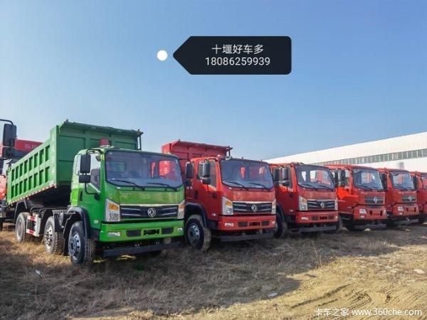 东风华神 F5 220马力 6X2 4.8米自卸车(EQ3259GFV2)