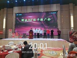 中山致远一汽解放轻卡J6F产品推广会