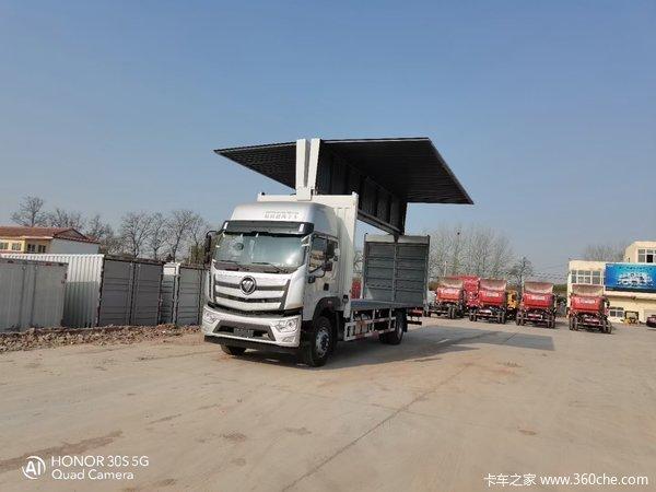 福田 欧航R系 220马力 7.8米翼开启厢式载货车(国六)(BJ5166XYK-2A)