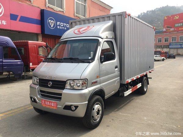 T3(原小霸王W)载货车限时促销中 优惠0.5万
