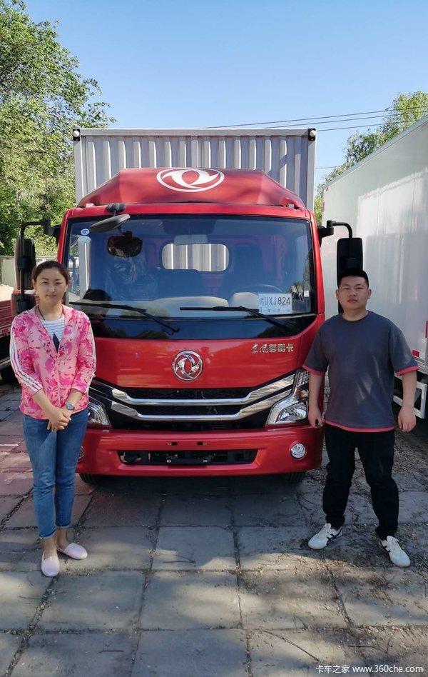 恭喜北京赵先生 喜提四米东风二多利卡D6厢车