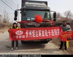 恭喜解放轻卡用户 在忻州煜达喜提麟VH载货车