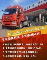 解放J6P牵引车大同市火热促销中 让利高达0.6万