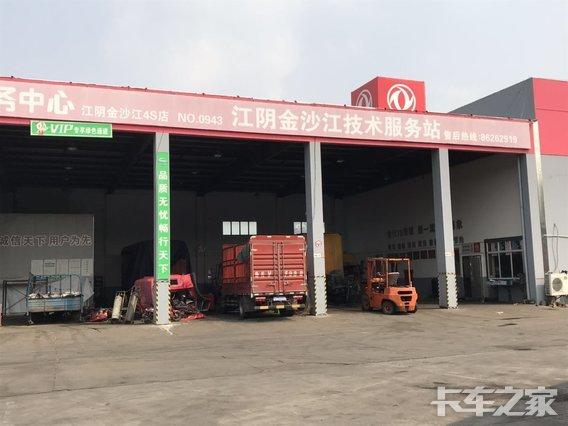 江阴市金沙江汽车销售服务有限公司