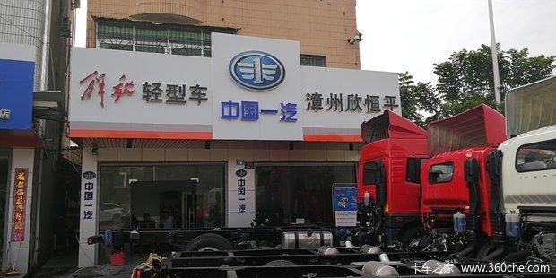 漳州欣恒平汽车贸易有限公司
