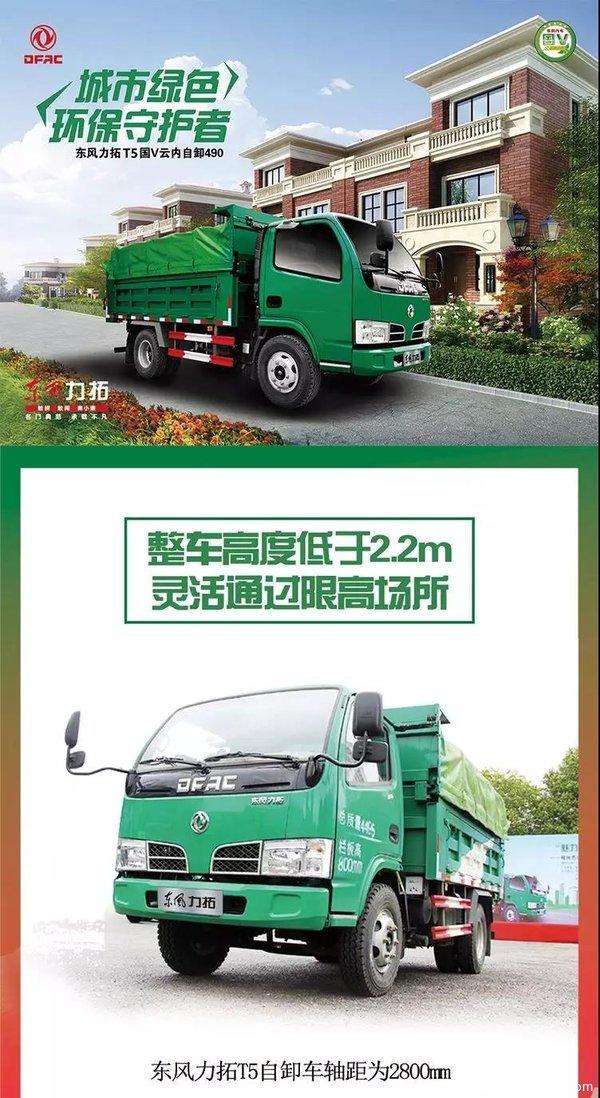 """东风力拓T5自卸车:""""小""""身体总有大能量"""