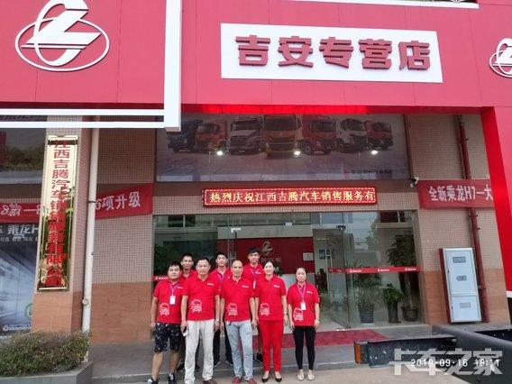 江西吉腾汽车销售服务有限公司