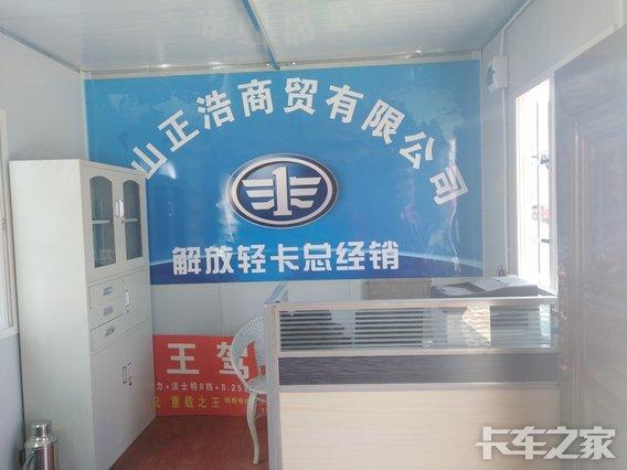 保山正浩商贸有限公司