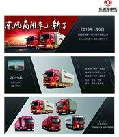 新一代东风天龙KL/天锦KR上市发布