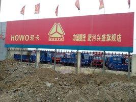 亳州市恒兴农用车销售有限公司(重汽豪沃轻卡)