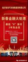 """临沂骏龙特大好消息――最低""""0""""首付,两年全免息―欧曼超级重卡"""
