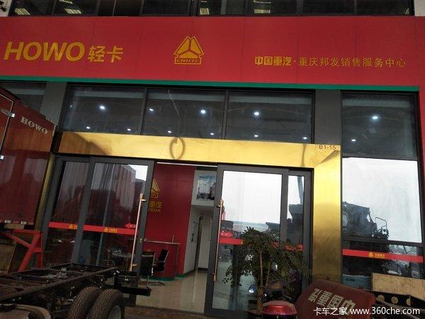 重庆邦发汽车销售有限公司