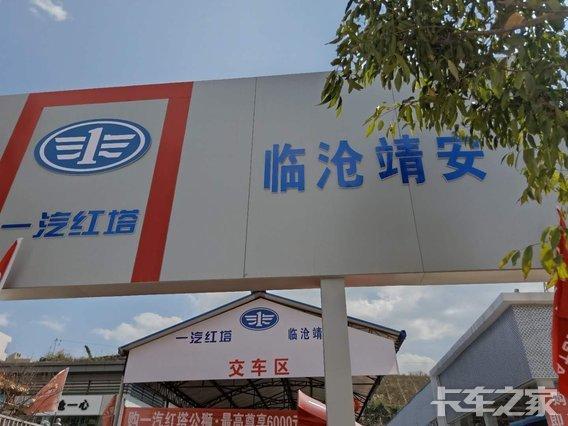 临沧市靖安贸易有限责任公司
