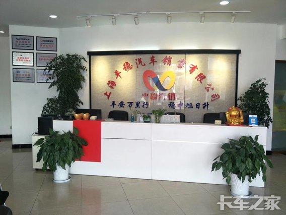 上海平稳汽车销售有限公司