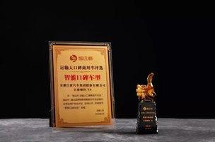 颜值在线 技术领先 江淮帅铃皮卡包揽两大运输人口碑奖项