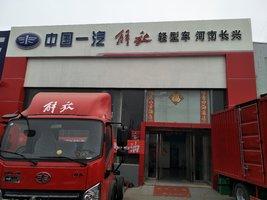 河南长兴汽车销售有限公司