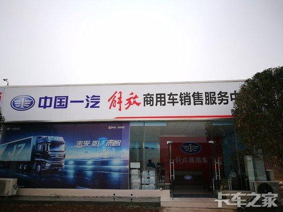 南充永丰金盛汽车销售有限公司