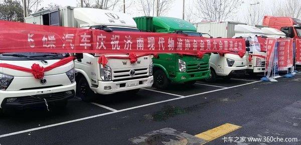 济南飞碟汽车庆祝济南现代物流协会第二届全体成员大会圆满成功