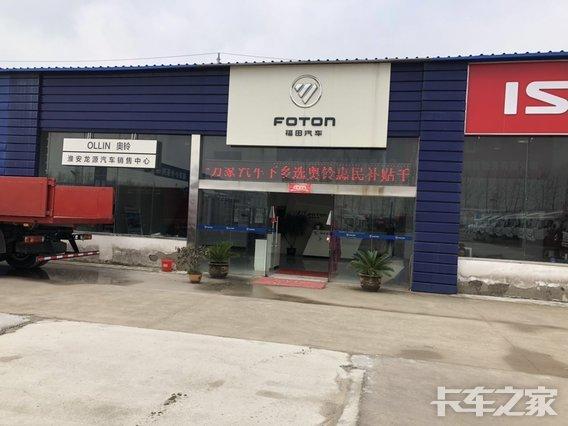 淮安庆铃汽车销售服务有限公司