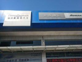 上海创远汽车销售有限公司