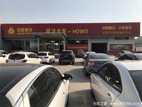 济南华尔重型汽车销售有限公司(重汽豪瀚)