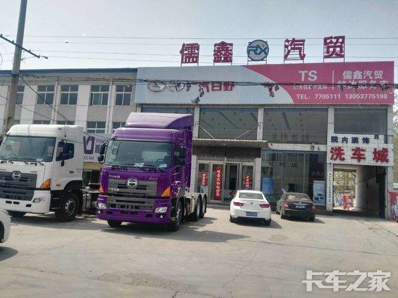 山东儒鑫汽车贸易有限公司