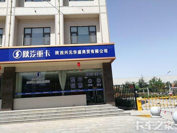 陕西兴元华盛汽车销售有限公司