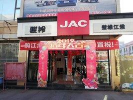 楚雄江淮汽车销售服务有限公司