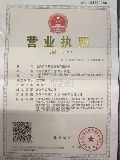 北京英明基业商贸有限公司