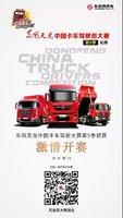 无锡东彦 5月26日 东风天龙中国卡车驾驶员大赛载货组