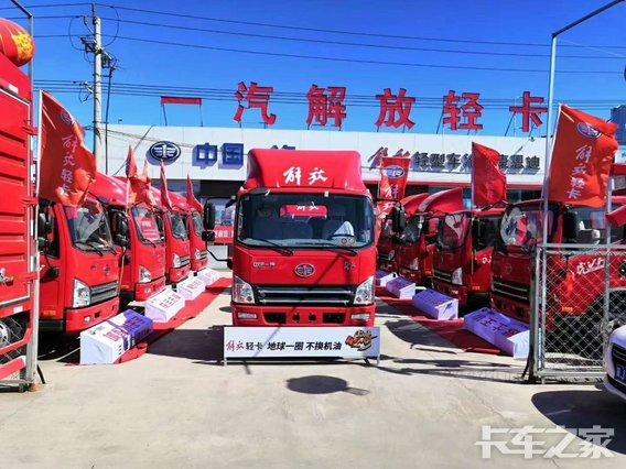 沧州康恩迪汽车销售有限公司(一汽解放轻卡)